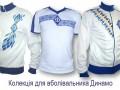 Конкурс: Выиграй вышиванки киевского Динамо и национальной сборной