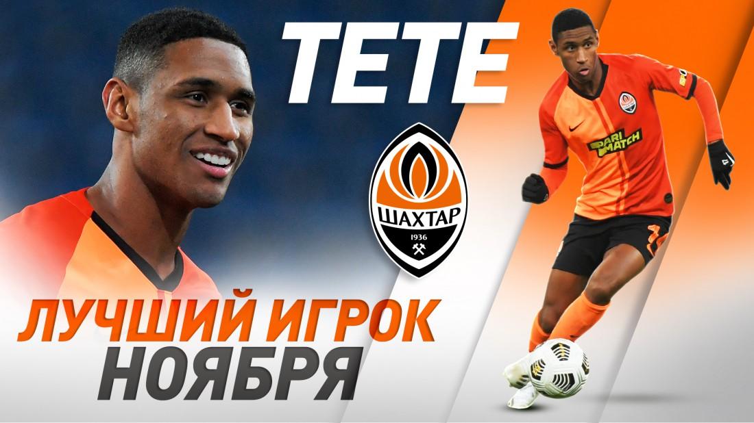 Тете - лучший футболист Шахтера в ноябре