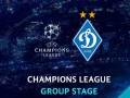 Динамо сыграет с Барселоной и Ювентусом в группе Лиги чемпионов