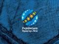 УАФ утвердила изменения в календаре УПЛ и Кубка Украины