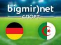 Германия – Алжир: Где смотреть матч 1/8 финала Чемпионата мира по футболу 2014