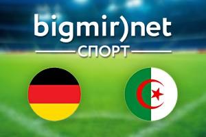 Германия – Алжир: Где смотреть матч 1/8 финала