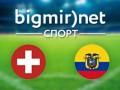 Швейцария – Эквадор - 2:1 Видео голов матча