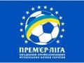 Где смотреть матчи 3-го тура украинской Премьер-лиги