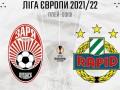Заря - Рапид: онлайн-трансляция матча Лиги Европы