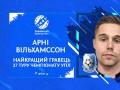 Нападающий Черноморца стал лучшим игроком 27 тура УПЛ