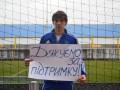 Полузащитник Динамо: Если забили один мяч - не надо отходить назад