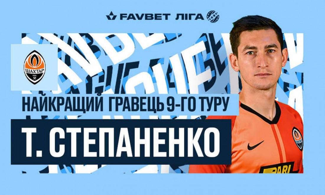 Тарас Степаненко - лучший футболист 9-го тура УПЛ