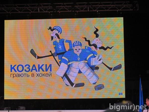Презентация ЧМ по хоккею