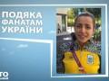 Спасибо за поддержку. Яна Шемякина благодарит украинских болельщиков