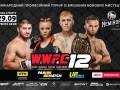 Киев ожидает грандиозный турнир WWFC 12