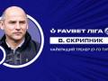 Скрипник - лучший тренер 27-го тура УПЛ