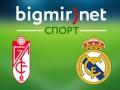 Гранада - Реал Мадрид: 0:4 Трансляция матча чемпионата Испании