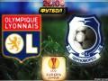 Лион - Черноморец: Когда и где смотреть ответный матч 1/16 финала Лиги Европы