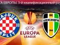 Хайдук - Александрия 3:1 Трансляция матча Лиги Европы