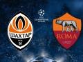 Шахтер – Рома: анонс матча Лиги чемпионов