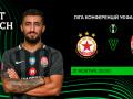 ЦСКА София - Заря 0:1 как это было