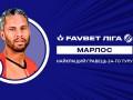 Марлос стал лучшим игроком 24 тура чемпионата Украины