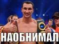 Саня, спасибо, что живой: Фотожабы про бой Кличко - Поветкин