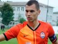 Защитник Шахтера перешел в чемпионат Латвии