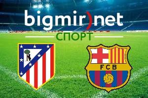 Атлетико Мадрид - Барселона: Когда и где смотреть ответный матч 1/4 финала Лиги чемпионов