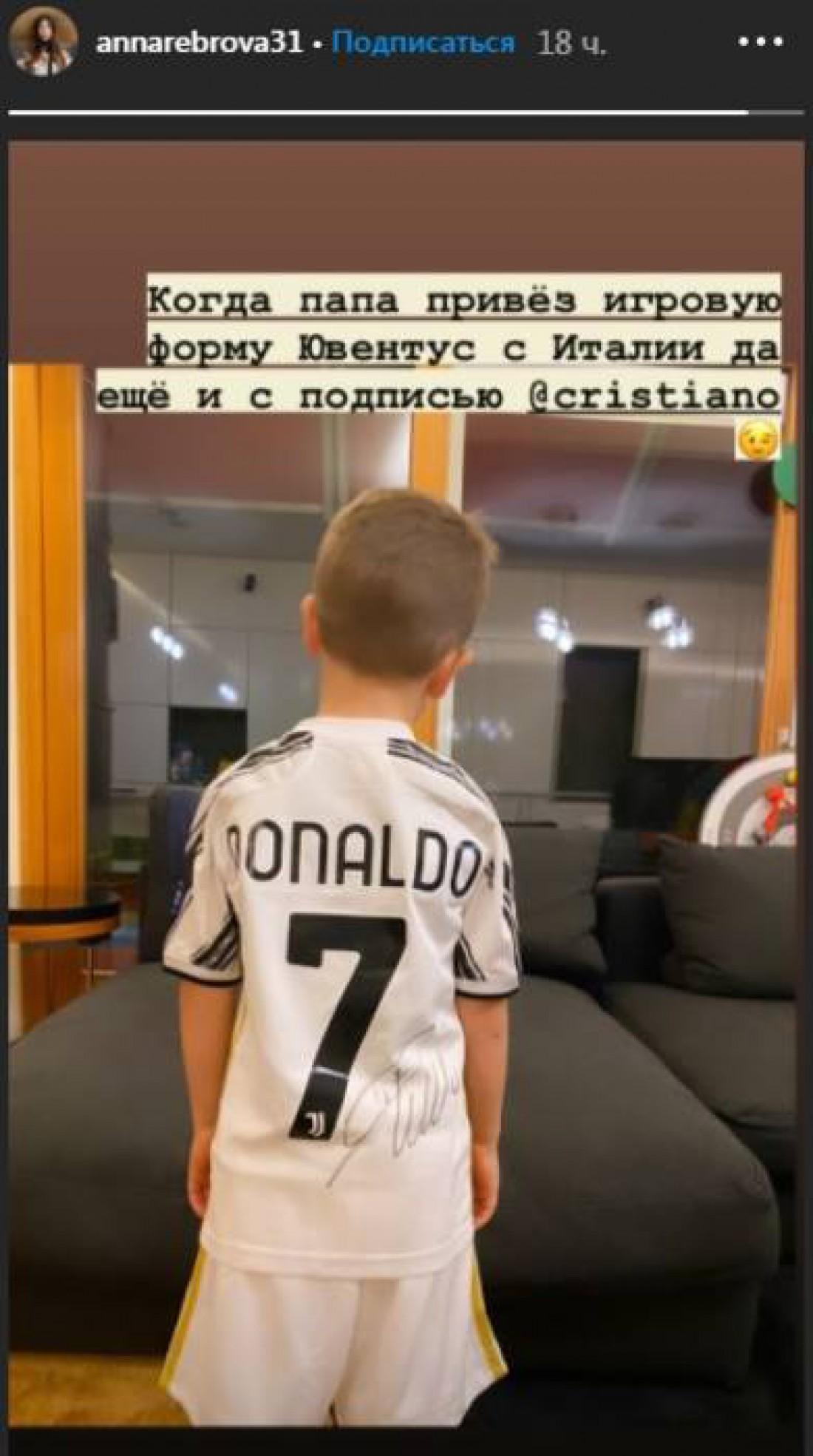 Сын Реброва в футболке Роналду
