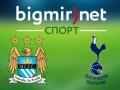 Манчестер Сити - Тоттенхэм - 4:1 трансляция матча чемпионата Англии
