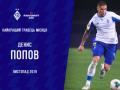 Попов стал лучшим игроком Динамо в прошлом месяце