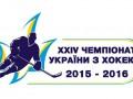 Хоккей: Утверждены сроки проведения второго этапа чемпионата Украины