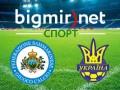 Сан-Марино – Украина – 0:8. Текстовая трансляция матча отбора на ЧМ-2014