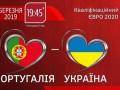 Португалия - Украина: где смотреть матч отбора на Евро-2020
