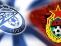 Зенит - ЦСКА: Когда и где смотреть матч Объединенного Суперкубка