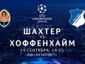 Шахтер – Хоффенхайм 0:0 онлайн трансляция матча Лиги чемпионов