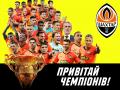Пять тысяч фанов попадут на матч Шахтер - Заря благодаря Parimatch
