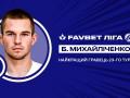 Михайличенко - лучший игрок 23-го тура УПЛ