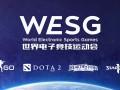 WESG: Известны составы групп турнира по Dota 2