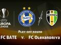 БАТЭ - Александрия 1:1 трансляция матча Лиги Европы