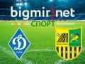 Динамо - Металлист: Где и когда смотреть матч чемпионата Украины