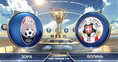 Заря - Волынь 2:0 Видео голов и обзор матча чемпионата Украины