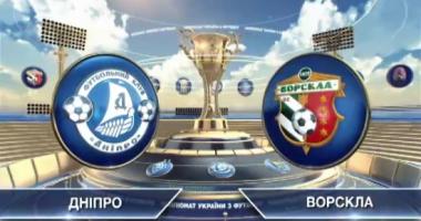 Днепр - Ворскла - 1:1 Видео голов и обзор матча чемпионата Украины