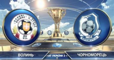 Волынь - Черноморец 0:1 Видео гола и обзор матча чемпионата Украины