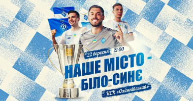 Динамо ярким роликом пригласило фанатов на матч против Шахтера