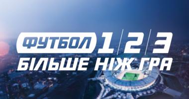 Телеканал Футбол объявил о показе трех новых турниров