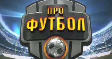 Выпуск Профутбола за 30 октября