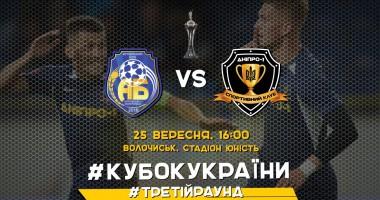 Агробизнес - Днепр-1: видео онлайн трансляция матча Кубка Украины