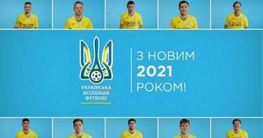Футболисты сборной Украины записали новогоднее поздравление