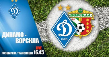 Динамо - Ворскла: видео онлайн-трансляция матча УПЛ
