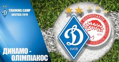 Динамо - Олимпиакос: видео онлайн трансляция товарищеского матча