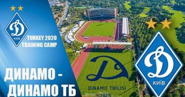 Динамо - Динамо Тбилиси: видео онлайн трансляция матча