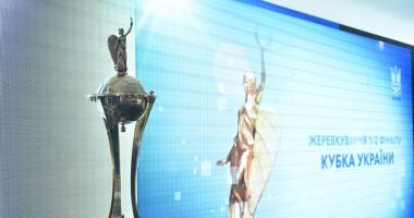 Жеребьевка 1/4 финала Кубка Украины: видео онлайн трансляция